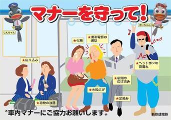 Train-riding-etiquette-5